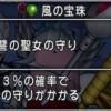 風の宝珠「復讐の聖女の守り」二玉ゲット!